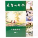 Chinese - Commands of Christ Book 1
