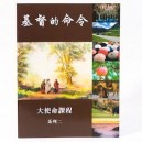 Chinese - Commands of Christ Book 2