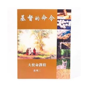 Chinese - Commands of Christ Book 3