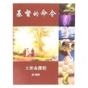 Chinese - Commands of Christ Book 4