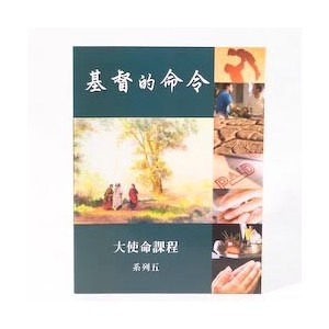 Chinese - Commands of Christ Book 5