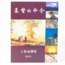 Chinese - Commands of Christ Book 6