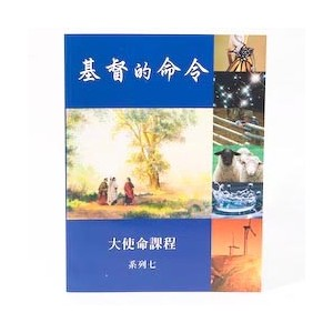 Chinese - Commands of Christ Book 7
