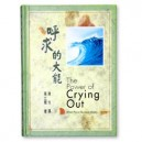 Chinese - Power of Crying Out