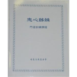Chinese - Training Faithful Women